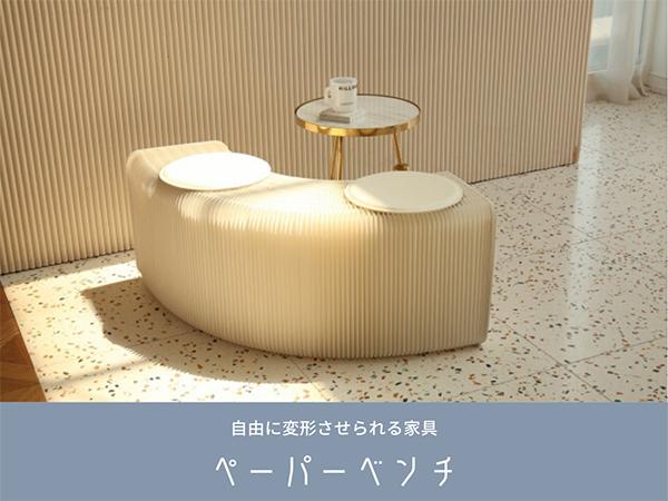 椅子にもテーブルにも変化できる、マルチ家具「ペーパーベンチ」がおしゃれ&機能的なんです!