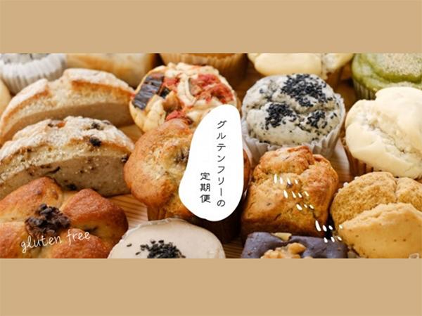 """パンのお取り寄せ通販サイト「rebake」から、""""グルテンフリーのパン""""が毎月届く定期便が登場♩"""
