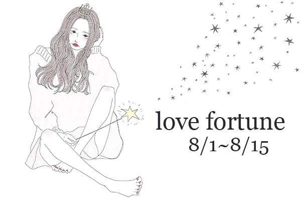 【8月前半の恋愛運】自分らしさを貫きたいエネルギーが強まるとき。まーささんが贈る12星座の恋愛占いをチェック♡