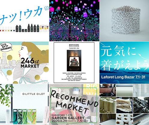 今週末開催の東京イベント10選(7月4日~7月5日)