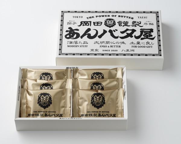 「岡田謹製 あんバタ屋」の1号店が東京駅にオープン!甘じょっぱい、あんバタースイーツを堪能して♡