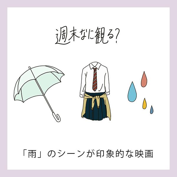 【週末なに観る?】憂鬱な気分も吹き飛んじゃう。「雨のシーン」が印象的な映画を3つピックアップしました♡