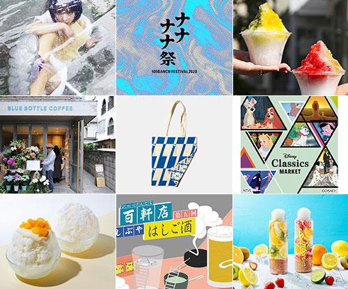今週末開催の東京イベント10選(7月23日~7月26日)