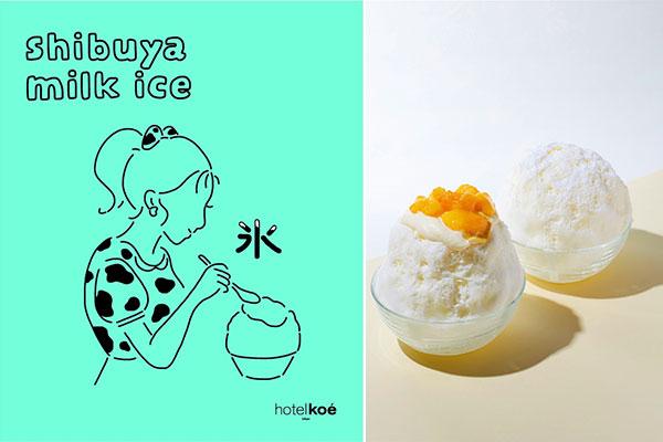 涼みながらアートも楽しめる空間♡渋谷「ホテル コエ トーキョー」にかき氷のPOPUP SHOPがオープン!