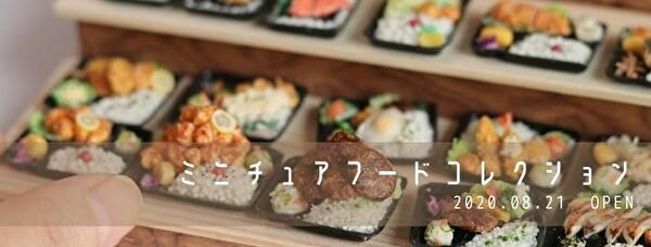 ちっちゃくてリアルな世界にハマりそう♡日本初ミニチュアフードの総合サイト「ミニコレ」がOPENしました♩