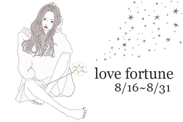 【8月後半の恋愛運】月半ばは大きな節目の時期になりそう。まーささんが贈る12星座の恋愛占いをチェック♡
