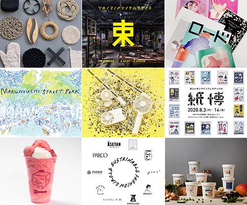 今週末開催の東京イベント10選(8月8日~8月10日)