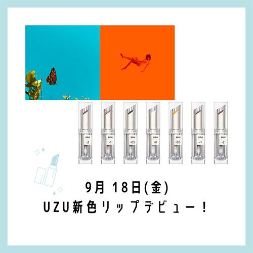 UZU のリップ「38℃ / 99°F LIPSTICK」に新色が登場!9月2日より伊勢丹新宿店で先行販売がスタート♡