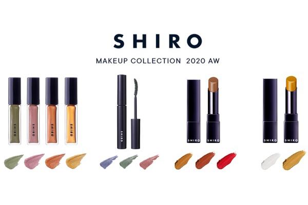 SHIROから自然の色彩をまとったアイシャドウやカラーマスカラが9月10日に新登場。深みカラーが上品秋顔に