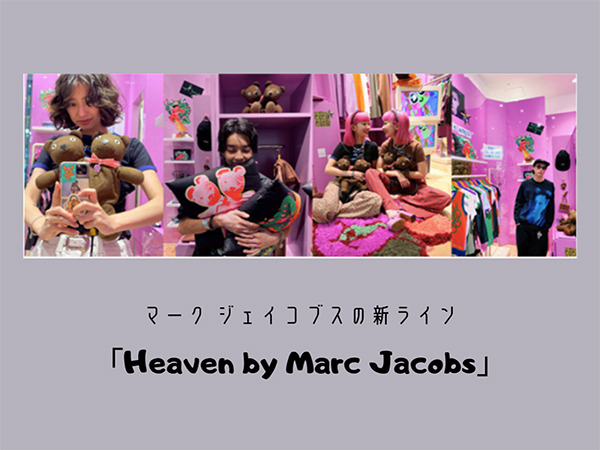 マークジェイコブスから新ライン「Heaven by Marc Jacobs」が登場。ジェンダーにとらわれないポップなコレクションに♡
