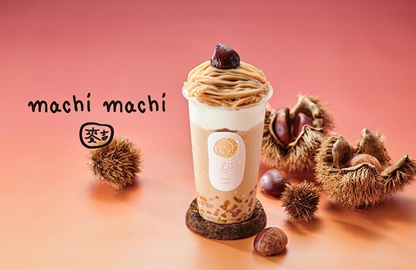 台湾発チーズティー専門店「マチマチ」から「モンブランチーズミルクティー」が登場!10月限定のお味です♡