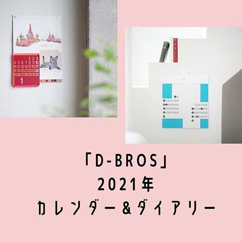 プロダクトブランド「D-BROS」なら、めくるたびワクワクするカレンダーや実用的なダイアリーが見つかるんです♡