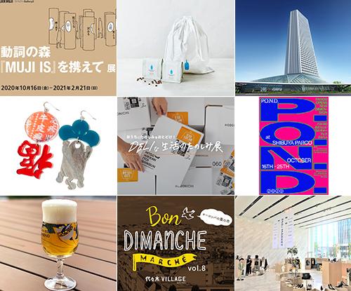 今週末開催の東京イベント10選(10月17日~10月18日)
