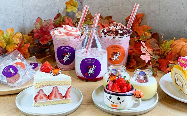 いちご×かぼちゃはこの時期だけ!いちごスイーツ専門店「いちびこ」でハロウィンキャンペーンが開催されます♩
