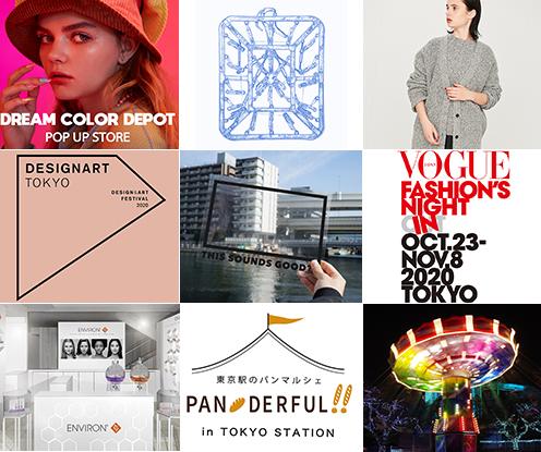 今週末開催の東京イベント10選(10月24日~10月25日)