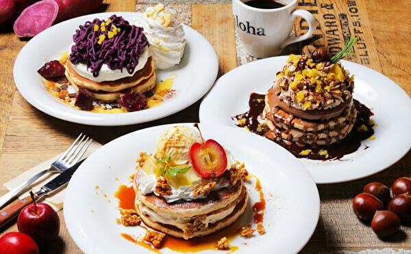 りんご×紫芋×栗、秋の味覚が勢ぞろい♩ちょっとリッチな「パンケーキフェア」がアロハテーブルでスタート!