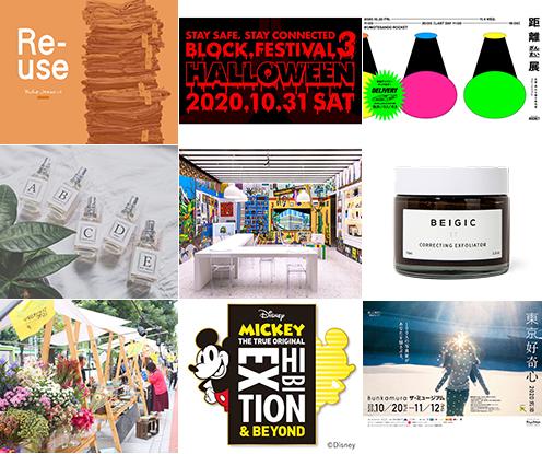 今週末開催の東京イベント10選(10月31日~11月1日)