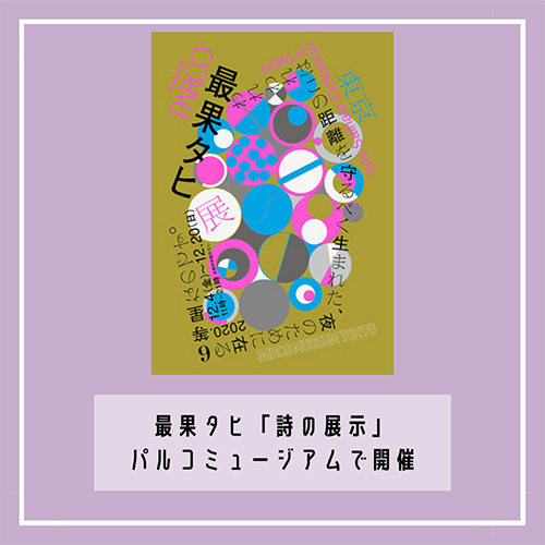 最果タヒの「詩の展示」が渋谷パルコにて12月4日よりスタート。展示を追体験できる記念グッズも見逃せない♩