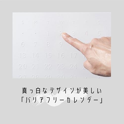 文字や数字を凹凸で表現♡真っ白な見た目が美しい「バリアフリーカレンダー」の販売がスタート♩