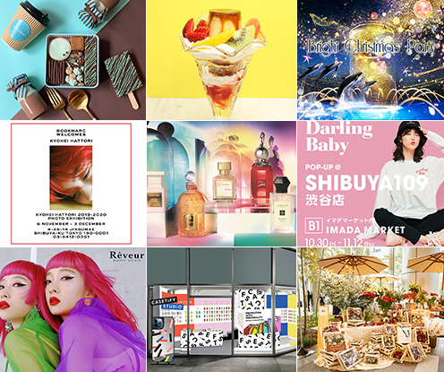 今週末開催の東京イベント10選(11月7日~11月8日)