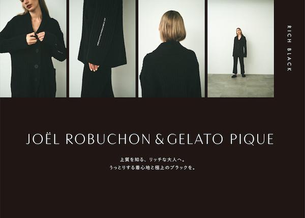 """今までのジェラピケのイメージと180度違う。Joël Robuchonとコラボした""""大人のルームウェア""""が気になる◎"""