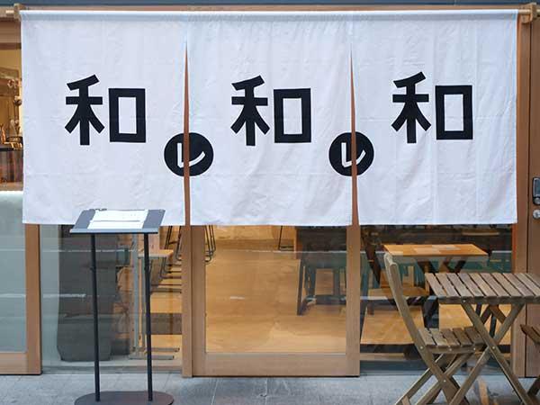 """ユニークな店名はつい二度見しちゃう。「パンとエスプレッソと」が手掛ける和カフェ""""和レ和レ和""""がリニューアル"""