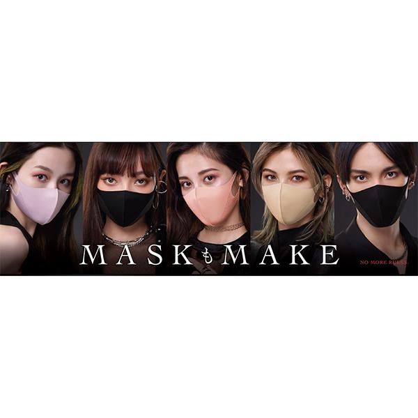ない つか マスク メイク マスクにファンデがつかない⁉カバーマーク「ジェルおしろい」をメイク仕上げに使えば、マスク×メイク悩みを解決!/編集部員が試してみた