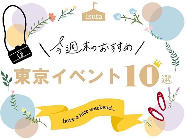 今週末開催の東京イベント10選(12月19日~12月20日)