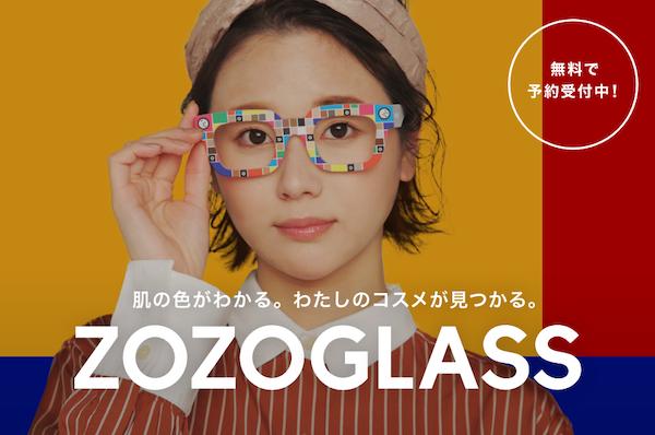 これまでのコスメ選びの常識が覆るかも。肌の色を計測して自分に合うファンデが見つかる「ZOZOGLASS」って?