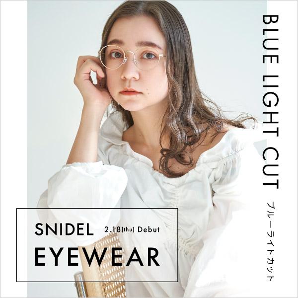 こんなおしゃれなブルーライトカット眼鏡を待ってたの!SNIDELから「SNIDEL EYEWEAR」が新登場