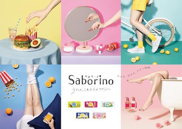 面倒な夜のスキンケアも「サボリーノ」で時短に。ゆらぎ肌さん向け、夜用マイルドタイプが新たに登場です