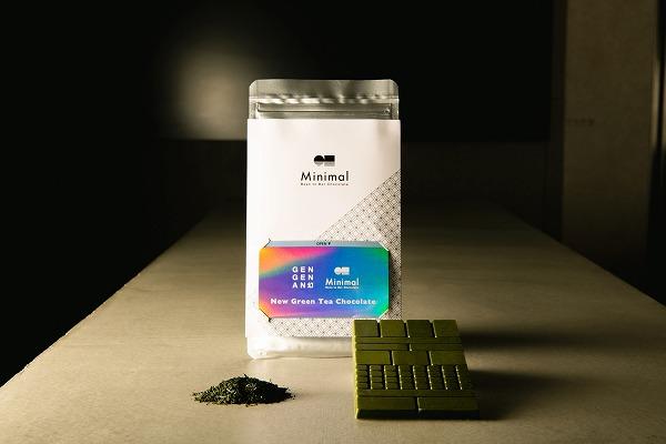 """「Minimal×GEN GEN AN 幻」のコラボチョコが登場。茶葉の風味と旨味が味わえる、食べる""""緑茶""""が気になります"""