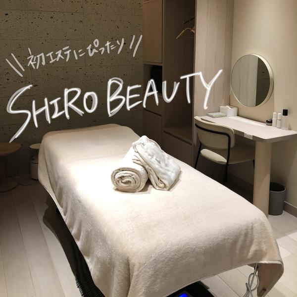 SHIROのブランドサロン「SHIRO BEAUTY」は初エステにぴったり!帰り道は肌も心も明るくなりました