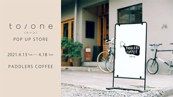 「to/one」のポップアップが幡ヶ谷「パドラーズコーヒー」で開催。新スキンケア&ネイルポリッシュを展開