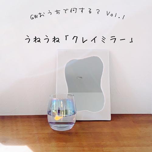 【GWおうちで何する?Vol.1】とっても簡単!世界に1つのカーブが美しい「クレイミラー」作りに挑戦しない?