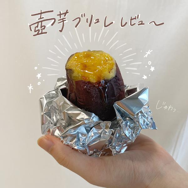 自分で炙るワクワク感が楽しい!話題の「壺芋ブリュレ」のお取り寄せは、不器用さんでも簡単に楽しめそう