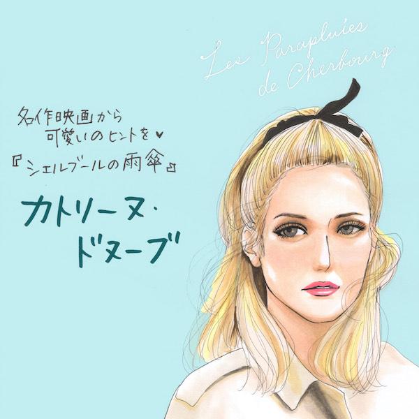 レトロ感がたまらなくかわいいの。映画『シェルブールの雨傘』みたいなフレンチガーリースタイルはいかが?