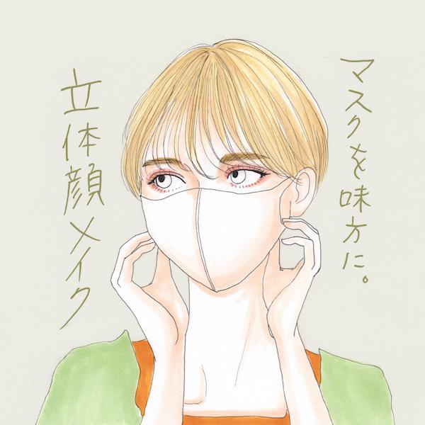 """のっぺり顔から卒業!マスクを着けている今こそ、""""立体顔メイク""""にトライする絶好のチャンスなんです"""