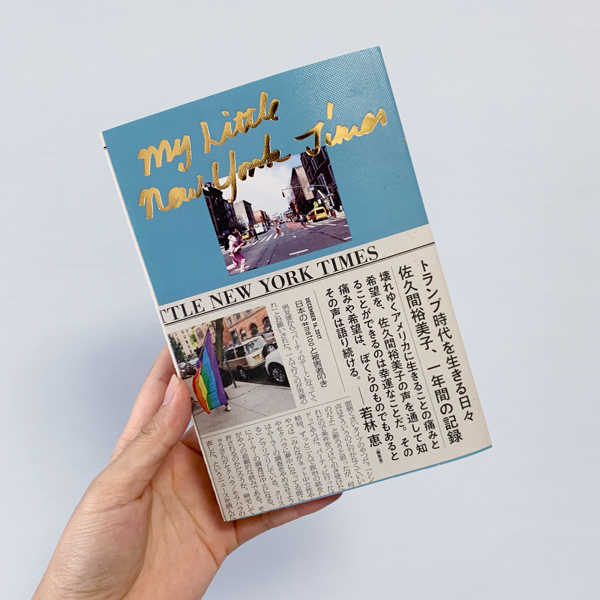 【雨の日どう過ごす?】雨音をBGMに読書はいかが?おうち時間が豊かになる、おすすめBOOKをご紹介