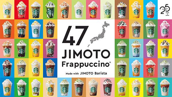 あなたの地域はどのフレーバー?スタバで全国一斉スタートの限定「47JIMOTOフラペチーノ」 に大注目です