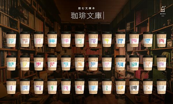 小説とのペアリングを楽しむ6種のフレーバー。飲む文庫本『珈琲文庫|』の期間限定ショップが渋谷にオープン