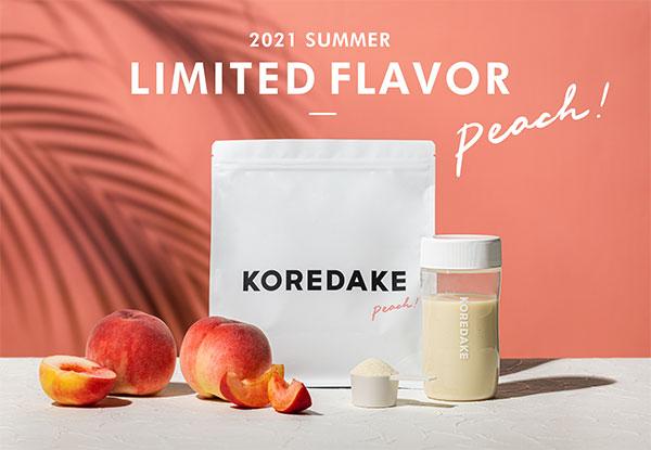 美味しくキレイを目指せるって嬉しい。ウェルネスプロテイン「KOREDAKE」に夏季限定ピーチ味が登場です