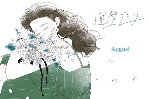 【8/1〜8/31の運勢】8月の運勢グラフはどう動く?星乃せいこさんが贈る12星座占いをチェック!