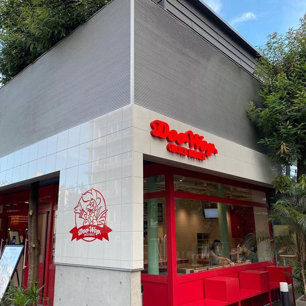 安い・おいしい・おしゃれの三拍子揃ったチキンバーガー専門店。次のランチは代官山「Doo Wop」に決まりです