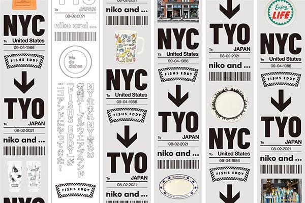 エッジの効いたデザインにキュン。NYの食器ブランド「FISHS EDDY」の商品がniko and ...一部店舗で販売