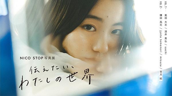 """人気フォトグラファーの""""わたしの世界""""をのぞいてみる?「NICO STOP写真展」が東京・大阪で開催されます"""