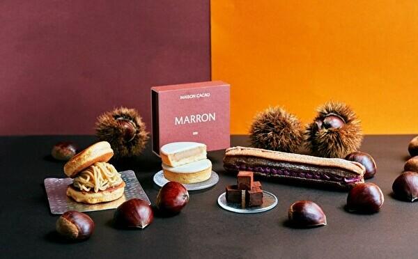 """MAISON CACAO「旅するメゾン」に秋の実りが登場。10月は甘みがぎゅっとつまった""""熟成和栗""""が主役です"""