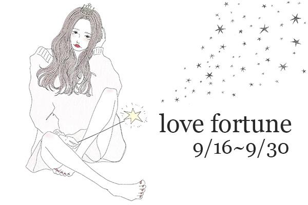 【9月後半の恋愛運】対話力が一層強まる時期。まーささんが贈る12星座の恋愛占いをチェック♡