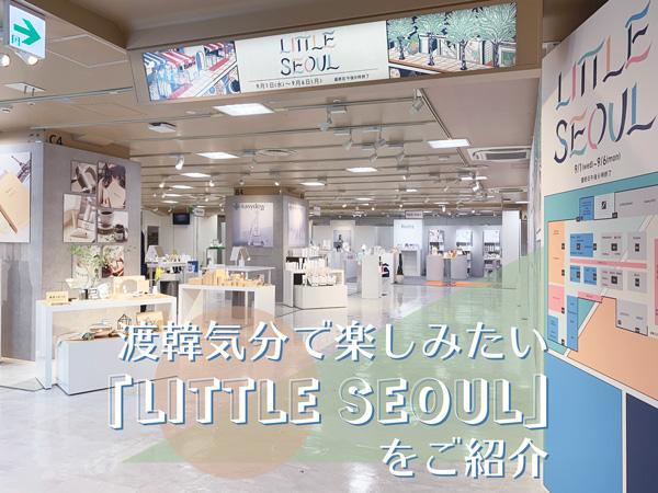 """東京に出現した""""ちいさなソウル""""。溜まりに溜まった""""渡韓欲""""は「LITTLE SEOUL」で発散したい"""