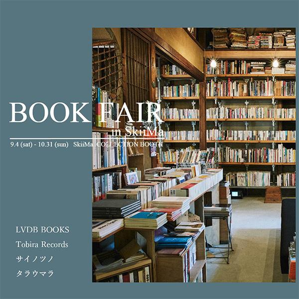 """今注目の4書店による、独特の""""本ワールド""""へようこそ。心斎橋パルコで開催中の「合同展示販売会」が気になる"""